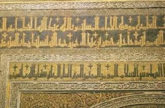 Inscripción en el frente del Mihrab. / Mezquita de Córdoba.